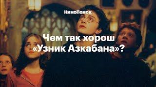 За что мы любим фильм «Гарри Поттер и Узник Азкабана»