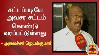 சட்டப்படியே அவசர சட்டம் கொண்டுவரப்பட்டுள்ளது - அமைச்சர் ஜெயக்குமார் | Jayakumar