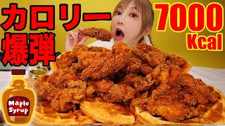 【大食い】ワッフルチキンを食べる!メープルシロップたっぷりかけて食べるのが正義!甘じょっぱくて最高![7000kcal]【木下ゆうか】