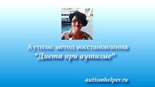 Диета при аутизме
