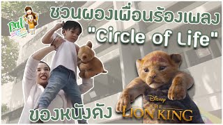 ชวน ผองเพื่อนร้องเพลง The Circle of Life ของหนังดัง The Lion King Patnapapa