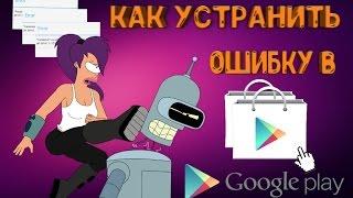 Как исправить ошибку в PlayMarket | ОШИБКА YouTube | на Android | Ошибка 963 | ошибка 504