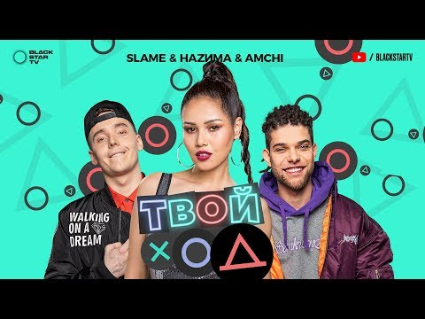 Slame, AMCHI, НАZИМА - Твой ход (Премьера трека, 2019)