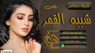 شيلات مدح حماس 2020   شبيه القمر   عبد العزيز الدهاش - اجمل شيلة مدح