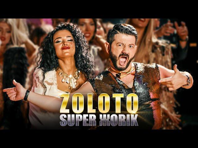 Супер Жорик - Золото (Премьера клипа 2020)