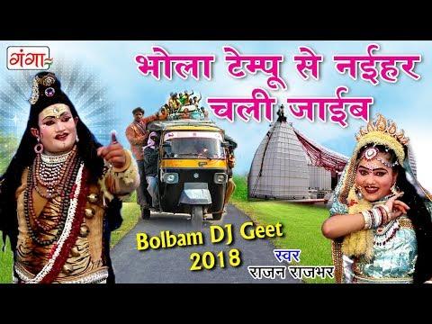 भोला टेम्पू से नईहर चली जाईब - Bhola Tempu Se Naihar Chali Jaib - Bhojpuri DJ Kawad