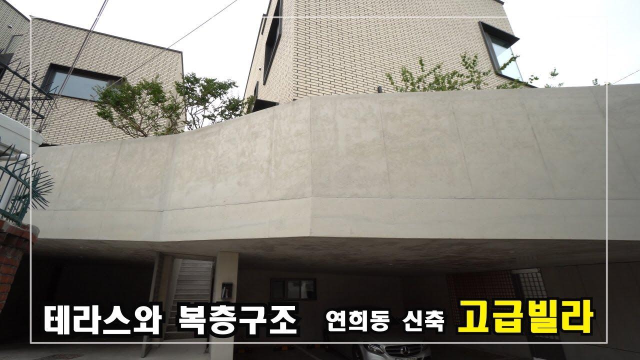가만히 보고만 있어도 힐링되는 서울 연희동 신축빌라 High-Class Housing in Korea 안하우스TV