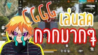 Free Fire เมื่อ CGGG สตรีมย้อนหลัง โคตรตึง !!