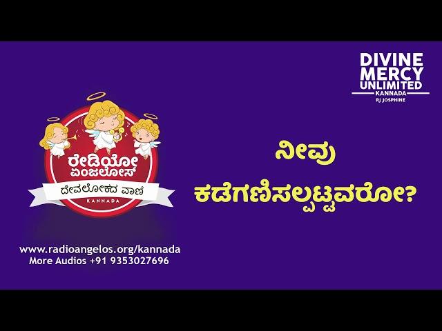 ನೀವು ಕಡೆಗಣಿಸಲ್ಪಟ್ಟವರೋ? | Divine Mercy unlimited 04 || Radio angelos Kannada || RJ Josphine