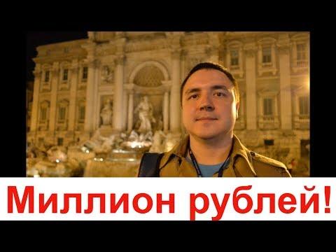 Как быстро заработать миллион рублей в инфобизнесе с нуля. Как зарабатывать миллион рублей в месяц?