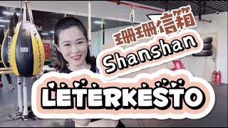 Shanshan Leterkesto 珊珊信箱 Shanshan Mail Box