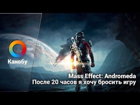Mass Effect: Andromeda.