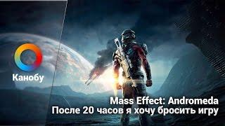 Mass Effect Andromeda. После 20 часов я хочу бросить игру