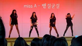 [추억영상] 미쓰에이 - Bad Girl, Good Girl | 개원중 댄스부 (2010)