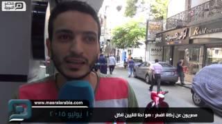 مصر العربية |  مصريون عن زكاة الفطر : هو احنا لاقيين ناكل