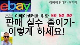초보 eBay 셀러를 위한 판매 실수 줄이기ㅡ이렇게 하…