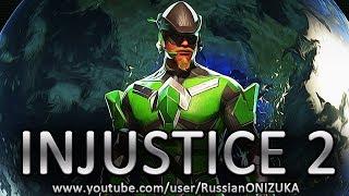 INJUSTICE 2 - Зелёная Стрела прохождение  (Секретная концовка и новые приёмы)
