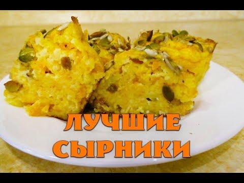 Сырники с Морковью и Кус Кусом Лучший Рецепт при похудении  Сырники Ем и худею Похудела на 35 кг