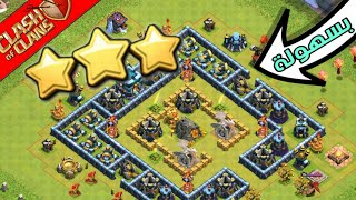 how get 3 star hog mountain challenge clash of clans