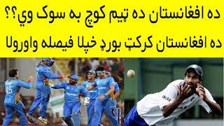 Who Will Be The Next Head Coach Of Afghanistan Cricket Team ?  Mohammad Kaif