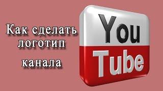Как создать логотип для канала Ютуб. Урок6.