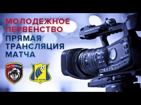 ФК «Тамбов-М» – ФК «Ростов-М»   Трансляция матча