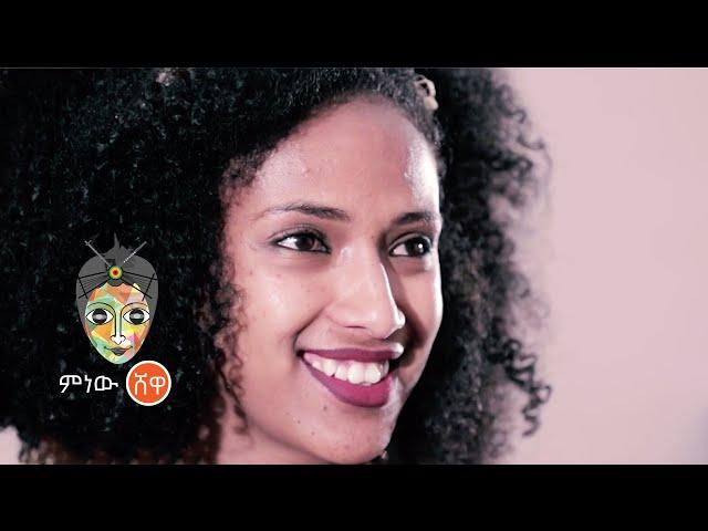 Ethiopian Music : Meron Gizachew ሜሮን ግዛቸው (ጉድ አያልቅበት) - New Ethiopian Music 2021(Official Video)