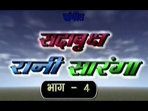 रानी सारंगा भाग-4(संगीत)/Rani Saranga Vol-4(Sangeet)/Nanke- Chhutke Yadav And Party/GOLD AUDIO