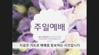 IKUMC 임마누엘 연합 감리교회 실시간 주일예배 03/08/2020