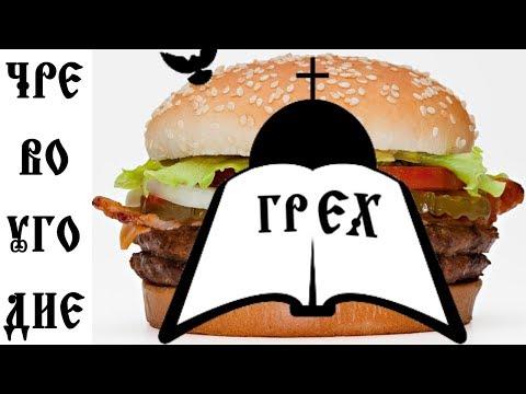 Молитва для похудения и от чревоугодия Иисусу Христу слушать 5 раз перед едой