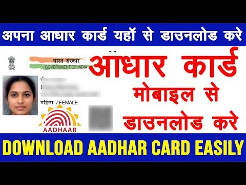 Aadhar Card Download Kaise Kare Mobile Se