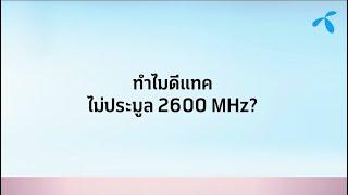 ไม่ใช่คลื่น 2600 MHz คลื่นเดียวที่จะทำ 5G ได้