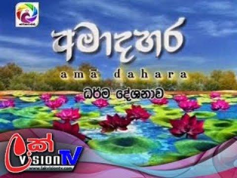 2019.06.16 - Ama Dahara Dharma Deshanawa