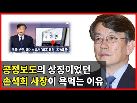 JTBC 손석희 사장이 '조국 청문회' 이후 국민들에게 비판받는 이유