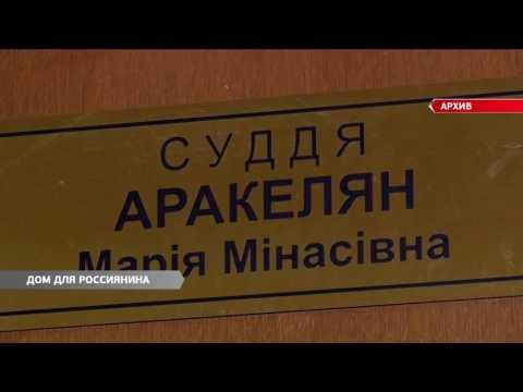 Россиянин получил статус беженца