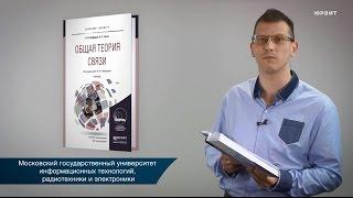 Общая теория связи. Нефедов В.И., Сигов А.С.
