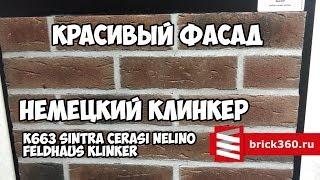 Фасадная клинкерная плитка. 663 Sintra Cerasi Nelino. Feldhaus Klinker. ОБЗОР.