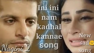 Ini ini nam kadhal kannae song   sad song   from Nagini 2  
