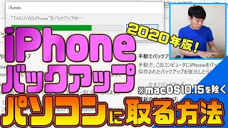 iPhoneのバックアップをパソコンに取る方法【2020年最新版!(macOS10.15を除く)】