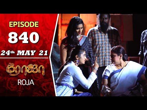 ROJA Serial | Episode 840 | 24th May 2021 | Priyanka | Sibbu Suryan | Saregama TV Shows Tamil