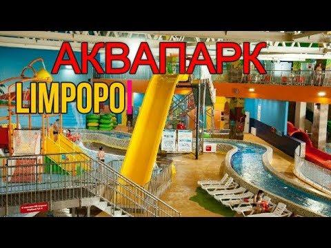Аквапарк Лимпопо в России 2019 Waterpark Limpopo