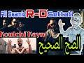 أغنية R-D - Koulchi Kayn ft. Ali Ssamid & Settati (Prod. Beats By GhosT)(Reaction)
