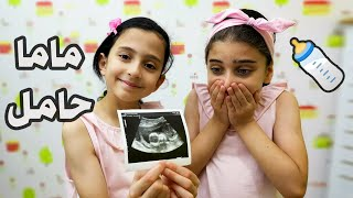 ماما حامل 🤰ردة فعل جوان وليليان على خبر الحمل !!