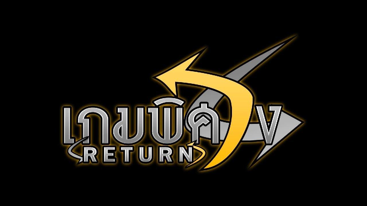 ไตเติ้ล เกมพิศวง Return (Fanmade By GSH+)