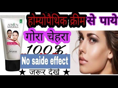 Adven natural Homeopathic fairness cream - पाये गोरा चेहरा चंद दिनाें में