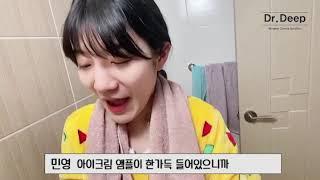 [닥터딥] 영원한단짝  닥터딥 영양크림으로 러블리한 피…