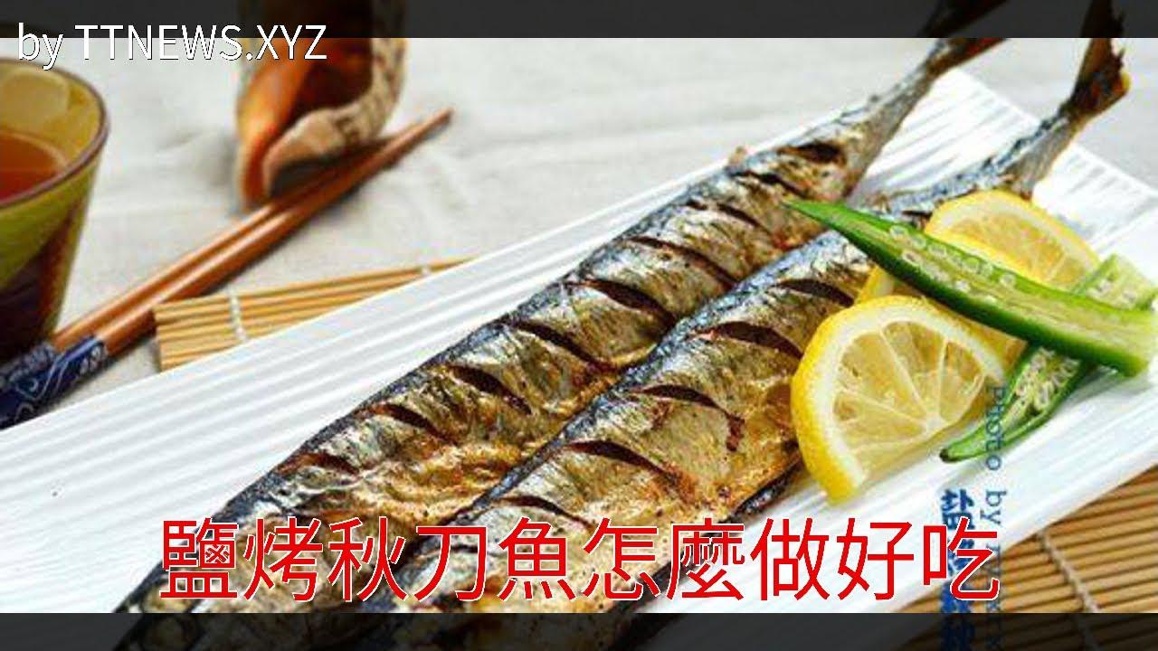 鹽烤秋刀魚怎麼做好吃 - YouTube