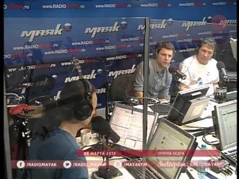 Группа НедРа на Радио Маяк