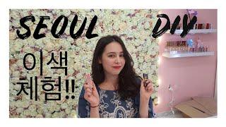 서울에서 하는 이색체험  DIY experiences …
