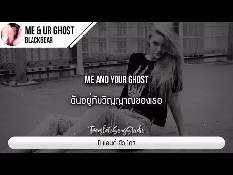 แปลเพลง me & ur ghost - blackbear